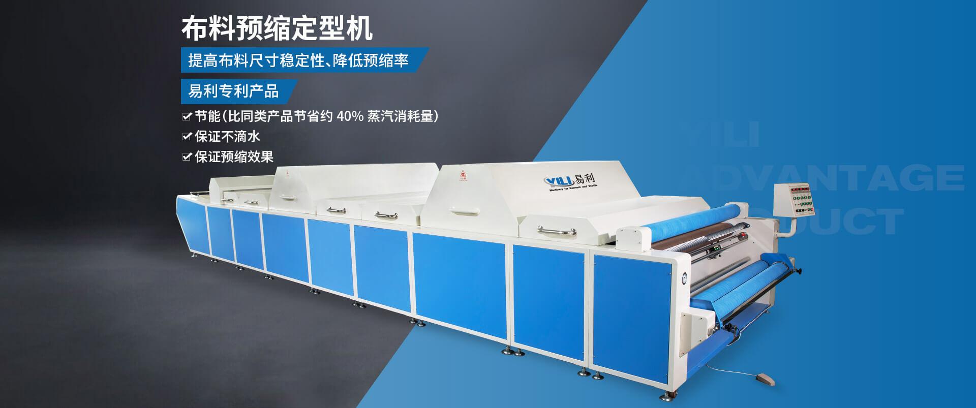 布料yu缩定型机
