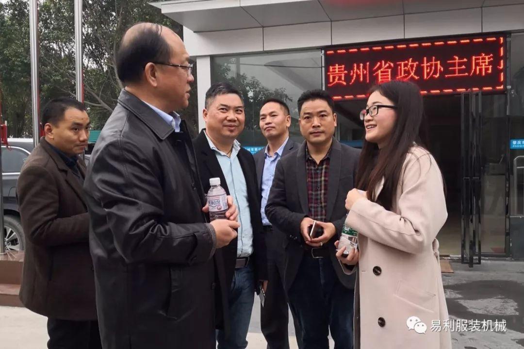 贵zhou省政协副zhu席lihan宇lai365体育appxia载指导